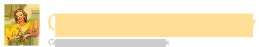 Советы по хозяйству: сайт для прекрасных и умных хозяек.