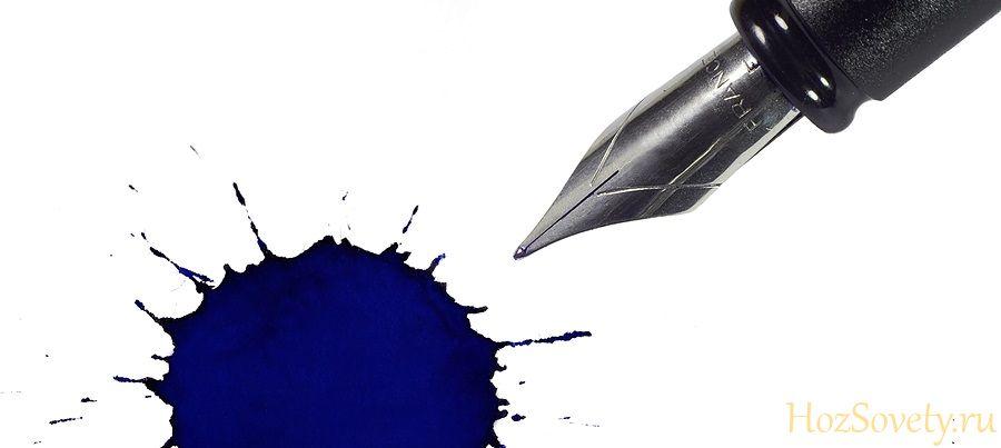 как вывести пятно от чернил ручки
