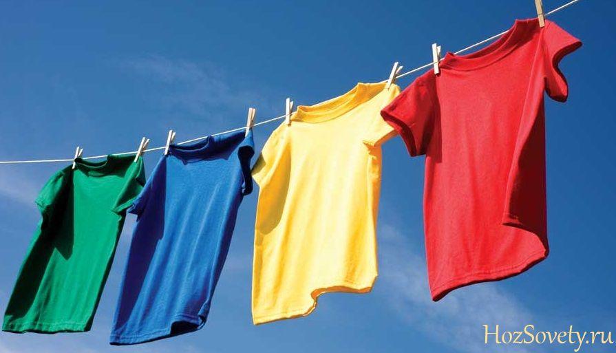 спасение цветной одежды